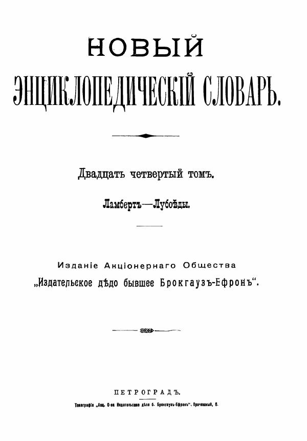 Новый энциклопедический словарь— Лубоеды