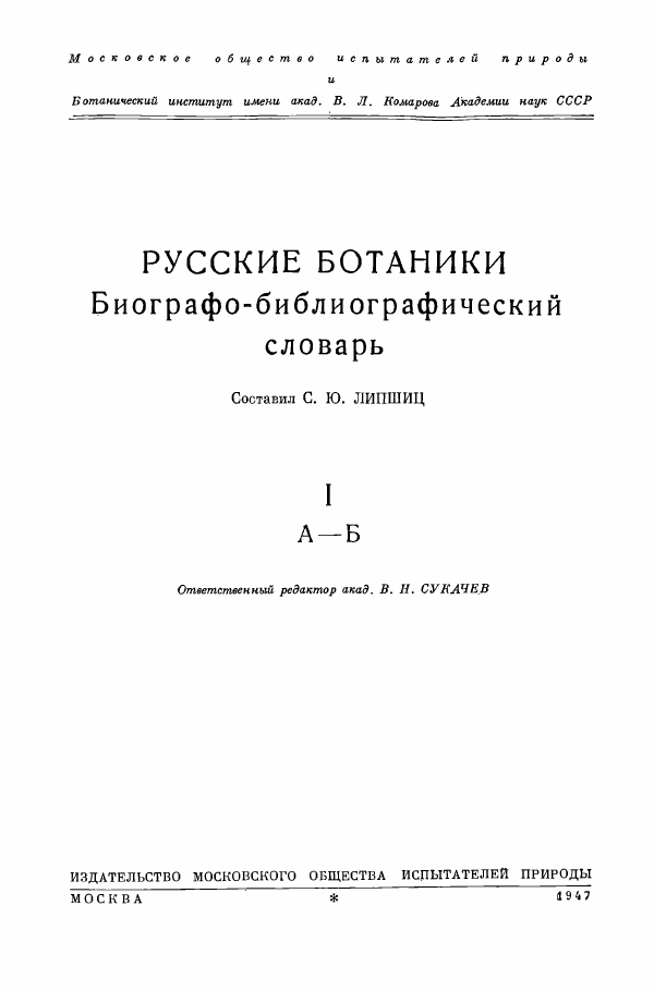 Русские ботаники. Биографо-библиографический словарь— Б