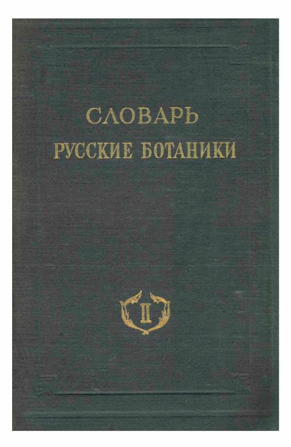 Русские ботаники. Биографо-библиографический словарь— Горленко
