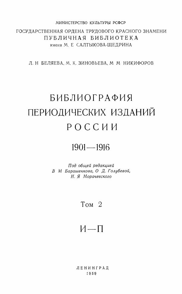 Библиография периодических изданий России. 1901-1916— П