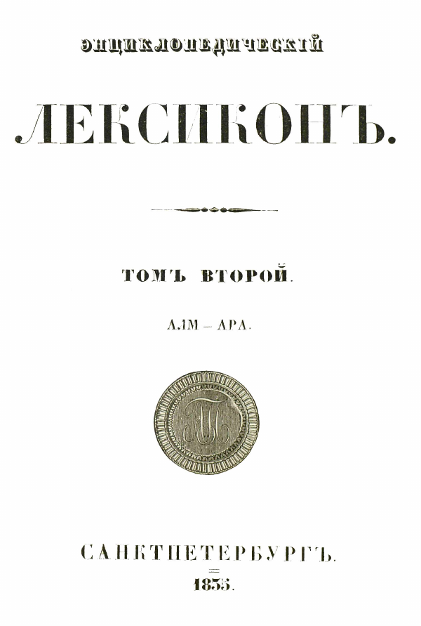 Энциклопедический лексикон— Ара