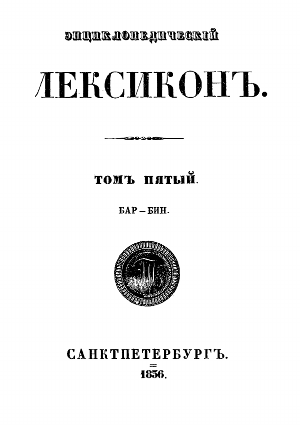Энциклопедический лексикон— Бин