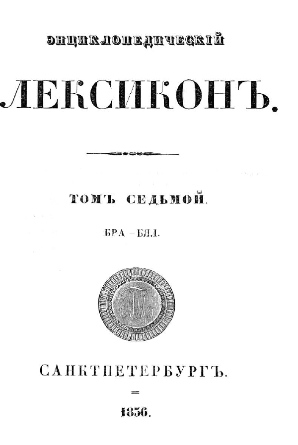 Энциклопедический лексикон— Бял