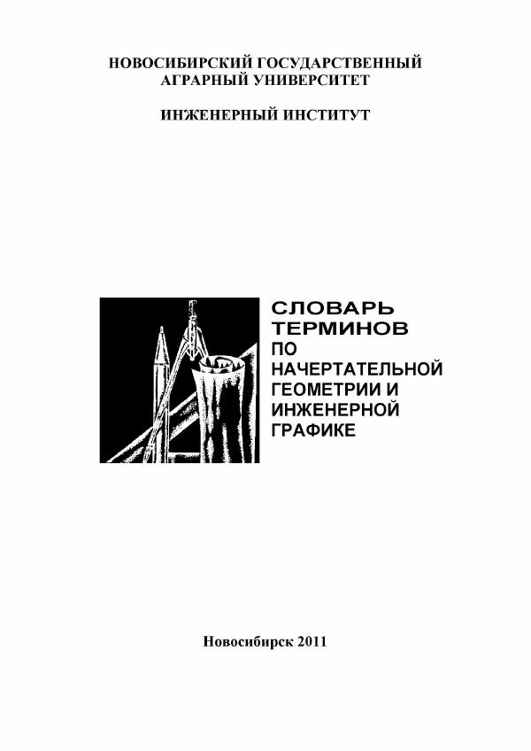 Словарь терминов по начертательной геометрии и инженерной графике