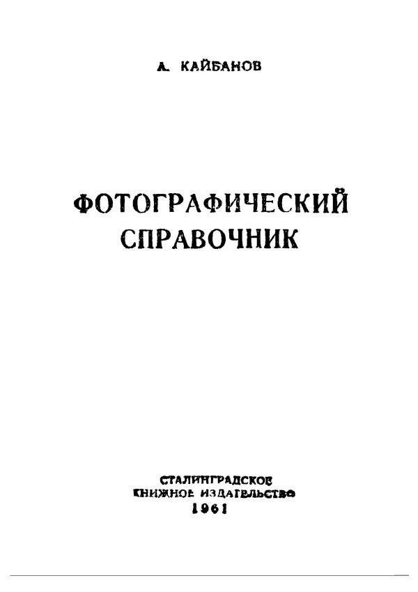 Фотографический справочник