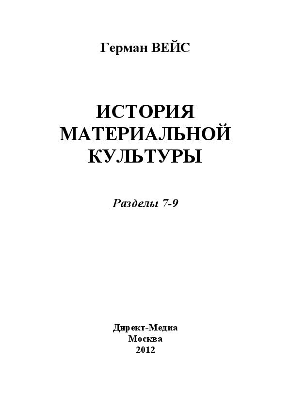 Энциклопедия материальной культуры. Разделы 7-9