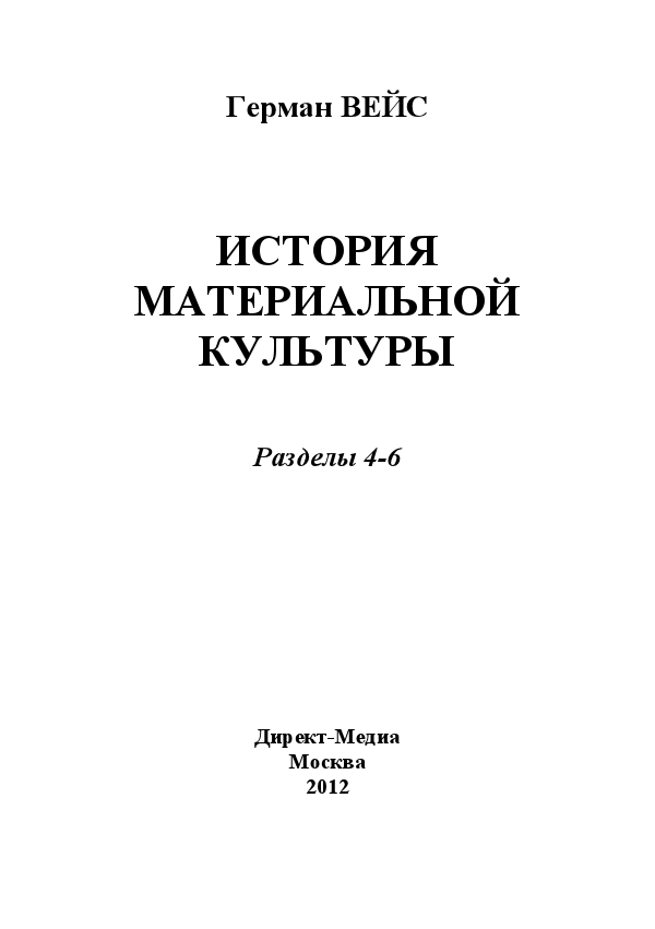 Энциклопедия материальной культуры. Разделы 4-6