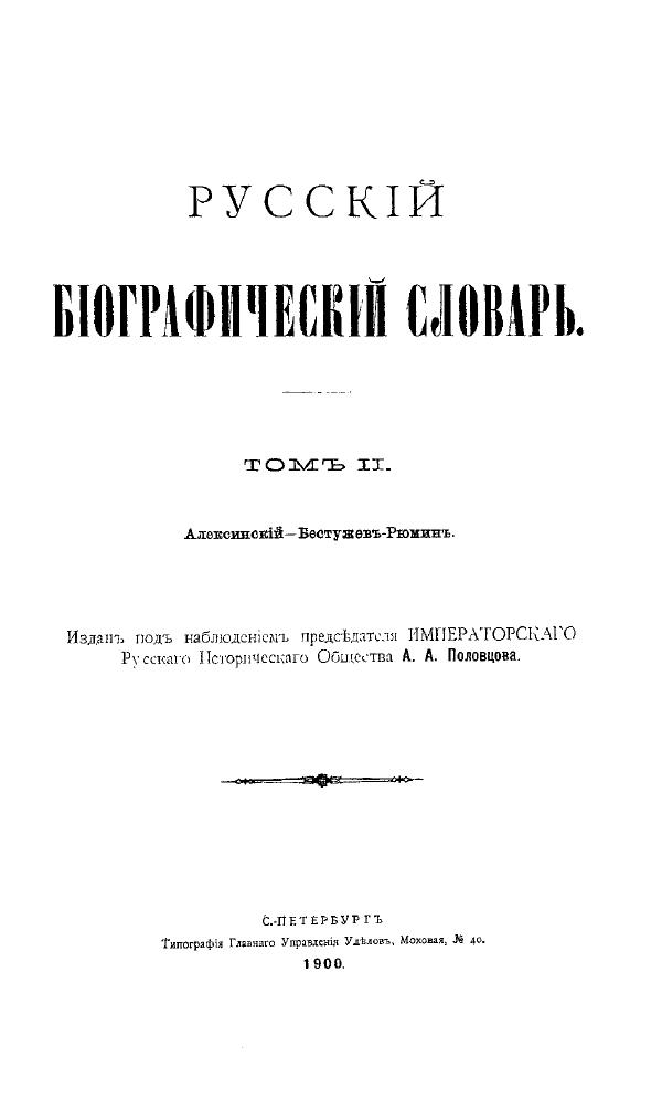 Русский биографический словарь