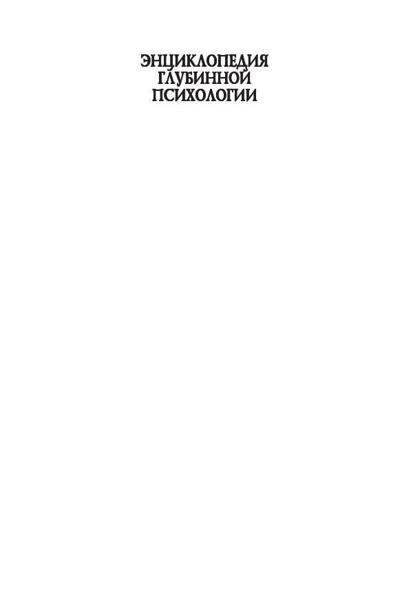 Энциклопедия глубинной психологии. Том четвертый. Карл Густав Юнг и Альфред Адлер