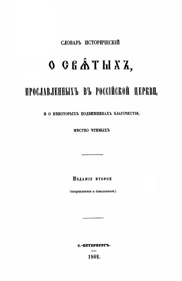 Словарь исторический о святых, прославленных в российской церкви, и о некоторых подвижниках благочестия, местночтимых