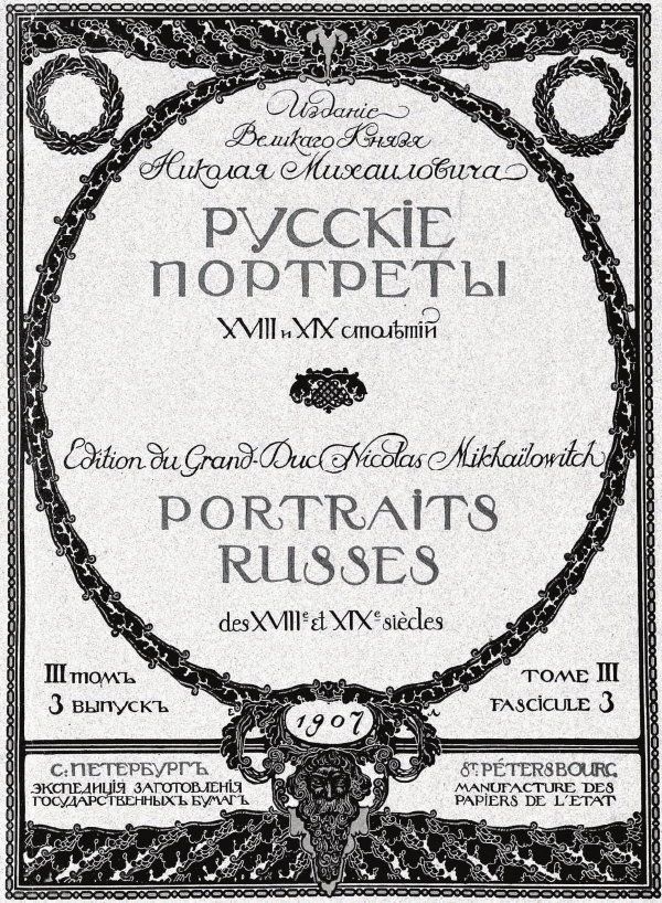 Русские портреты XVIII и XIX столетий.