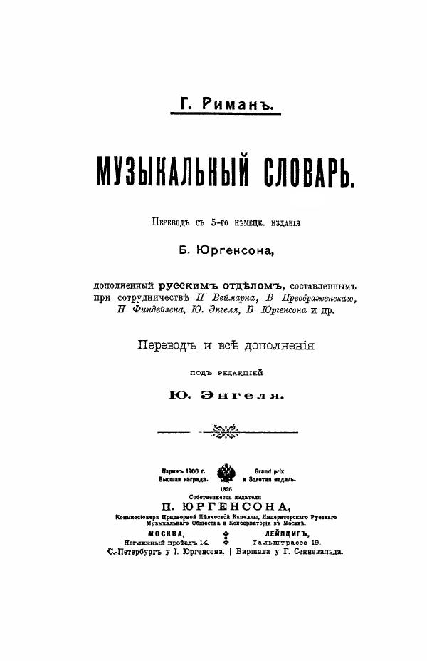 Музыкальный словарь. О-Я
