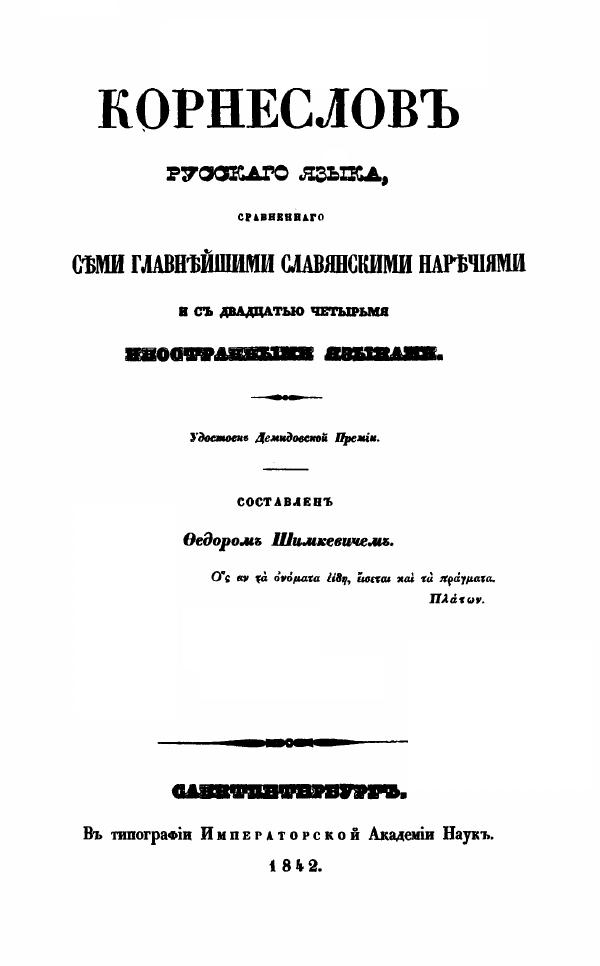 Корнеслов русского языка, сравненного со всеми главнейшими славянскими наречиями и с двадцатью четырьмя иностранными языками