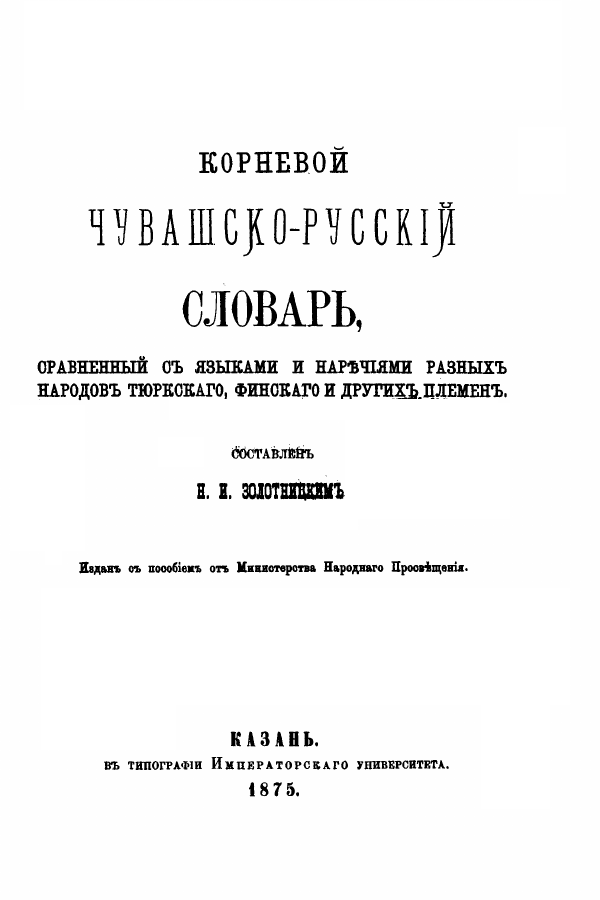 Корневой чувашско-русский словарь, сравненный с языками и наречиями разных народов тюркского, финского и других племен