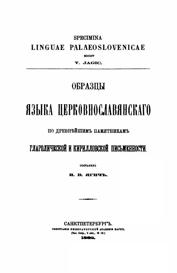 Образцы языка церковнославянского по древнейшим памятникам глаголической и кирилловской письменности