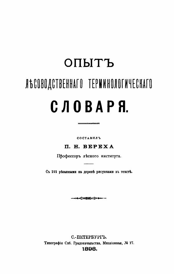Опыт лесоводственного терминологического словаря