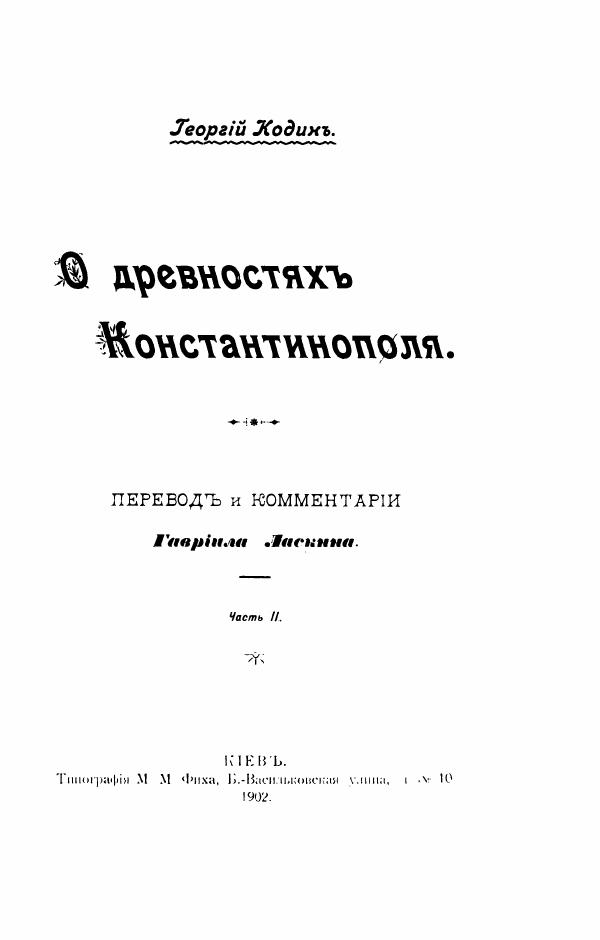 О древностях Константинополя