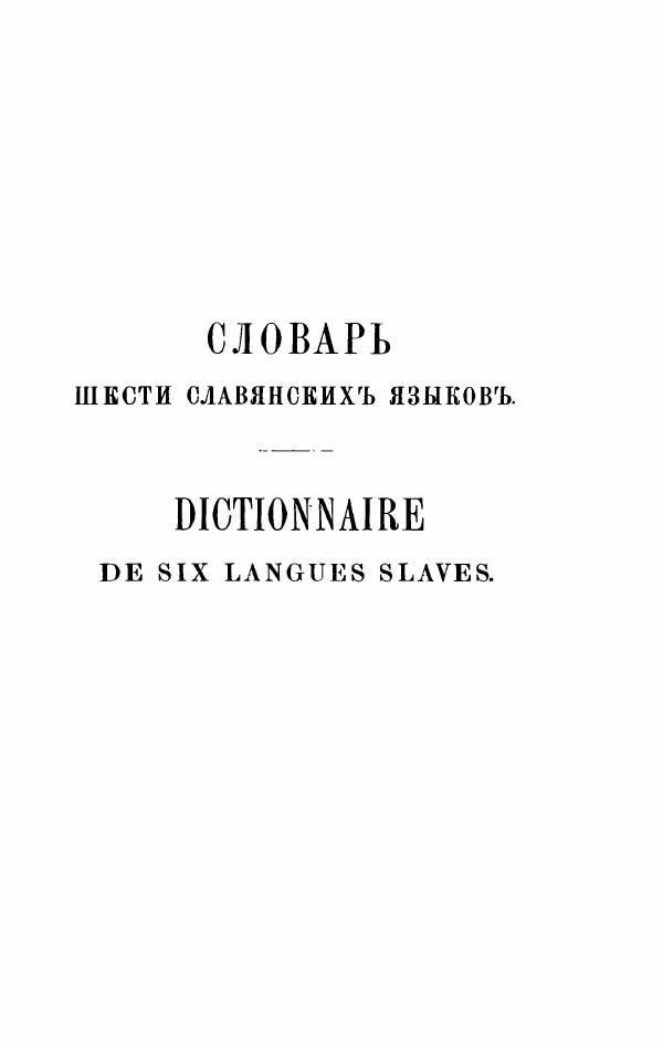 Краткий словарь шести славянских языков